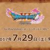 ドラクエ11の発売日は2017年7月29日(土)に決定。予約受付開始。ドラクエ11の価格は?