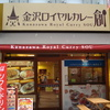 「金沢ロイヤルカレー」を食べてきました。
