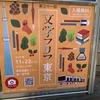コロナ禍と即売会の売り上げ ―「第三十一回文学フリマ東京」