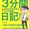 「3分間日記」(今村暁著)その1