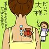 督脈(GV)14 大椎(だいつい)