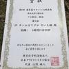 【速報】はてブロ駅伝優勝しました!