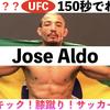 【150秒でわかる!】ジョゼ・アルド紹介(Jose Aldo)[UFCファイター]