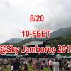 8/20 10-FEET@Sky Jamboree 2017 セットリスト