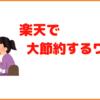 【蓄財】節約人の『楽天経済圏』との、ゆる~い付き合い方。