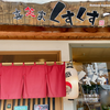 喜笑家 くすくす 横川店(西区)二郎系つけ麺「マグロ」広島ラーメンスタンプラリー2020 1軒目