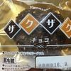 ヤマザキ  ザクザク チョコ 食べてみました