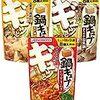 【鍋】10分あれば美味しくお手軽に食べられる!!