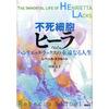 感想文11-29:不死細胞ヒーラ ヘンリエッタ・ラックスの永遠なる人生
