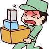 アマゾンの配達が過酷!サービス精神が旺盛な日本?