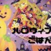 もうすぐハロウィン👻🎃今年はどうする?ハロウィンごはん★【追記】