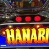 パチスロ「HANABI」(ハナビ)1.2.3の日にリベンジ!