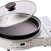 焼く、煮る、鍋に火力強くて使いやすい イワタニ カセットガスのグリルパン ビストロの達人II CB-GP-W