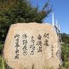 万葉歌碑を訪ねて(その250)―高島市勝野 関電高島変電所前―