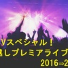 CDTV年越しライブ2016→2017出演者一覧タイムテーブルと観覧募集!MCはピコ太郎!!