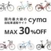 自転車全品送料無料!最大40%OFF!話題の自転車ショップ[ cyma -サイマ- ]