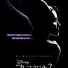 """映画『マレフィセント2』あらすじ・感想・ちょっとネタバレ どんな関係でも""""愛""""は生まれる"""
