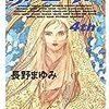 性別を超越した恋愛小説(同性愛的な意味でなく) - 長野まゆみ『新世界 4th』