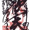 三光寺(栃木・那須)の御朱印「歓喜天」(日本三大聖天)