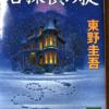 東野圭吾「名探偵の掟」「名探偵の呪縛」(講談社文庫)