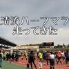 【速報】第Q回 ぎふ清流ハーフマラソン走ってきました!
