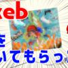 Skebでらあゆちゃんのイラストを描いてもらいました!