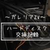 【SSD交換してみた!】『頻発していたフリーズを解決!!』ガレリアZVメンテナンス記録