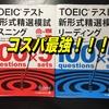 公式問題集よりもコスパ良し! 解きまくってTOEICに慣れよう!!! 〜TOEICテスト新形式精選模試〜