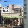 横浜の「おそば屋さんの美味しい天丼」なら「松山」!出前もOKの伝統の味!