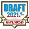 【本日】2021年プロ野球ドラフト会議【開催】