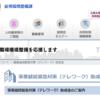 東京都は早くテレワーク助成金の完了締切を延長すべき