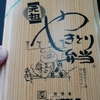 函館でB級グルメの食べ歩きしてきました。北海道のやきとりは豚肉だよ編