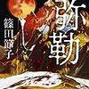 篠田節子「弥勒」がいつの間にか念願の復刊をしていたぞ!