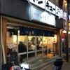 【もつ焼き いとや】蒲田駅近の大衆系串焼居酒屋