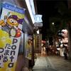 沖縄・ブセナテラスで夏休み その2 国際通りのビジネスポンタ