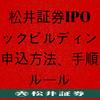 松井証券IPOブックビルディング申込方法、手順、ルール、入出金