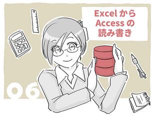 第6話 ExcelからAccessの読み書き【連載】実務で使えるAccessのコツ