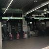 都営三田線で日帰りポーカー旅気分