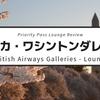 【British Airways Galleries - Lounge】アメリカ・ワシントンDCのプライオリティ・パスを利用して入れる空港ラウンジの利用レビュー