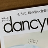 丸ちゃん復活(°▽°)(@dancyu)