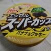 明治エッセルスーパーカップ バナナ&クッキー