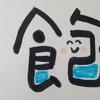 今日の漢字531は「飽」。恋が飽きることに注意せよ