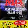 MIX  猟奇犯罪捜査班・藤堂比奈子 内藤了 角川ホラー文庫