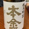 諏訪湖の日本酒🍶「本金」