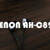 DENON AH-C820 レビュー|低音の真髄
