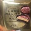 ファミリーマート 花畑牧場 タルト de フローズンスイーツ ティラミス 食べてみました
