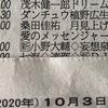 10月3日のおのD日記(追記あり)