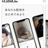 音声配信プラットフォーム「stand.fm」が便利なので100回限定でインターネットの歴史の話をしてみます