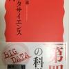 【書評】竹村彰通「データサイエンス入門」(岩波新書)