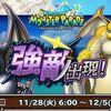 【モンパレ】ドラゴン斬りはアツイ!強敵出現開催!
